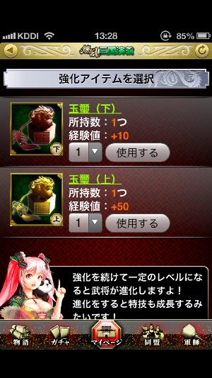 Rsangoku10