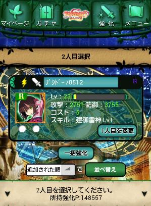 Sekaiju05