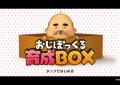 おじぽっくる 育成BOX レビュー 今度は箱庭でおじぽっくるを育てよう!