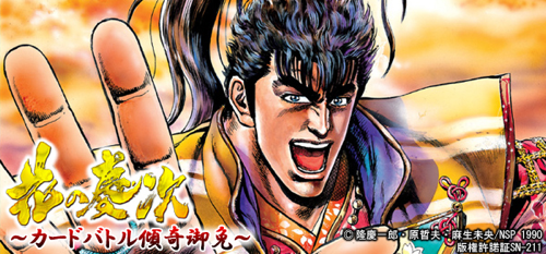 Keiji01