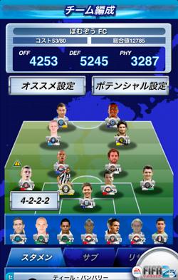 Fifa205