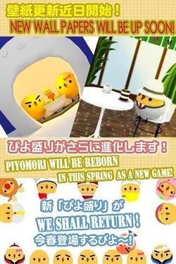 Piyomori06