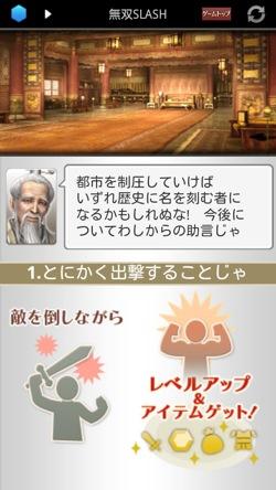 Shinsangoku02