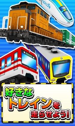 Traincity02