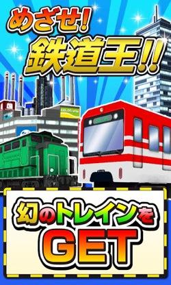 Traincity06