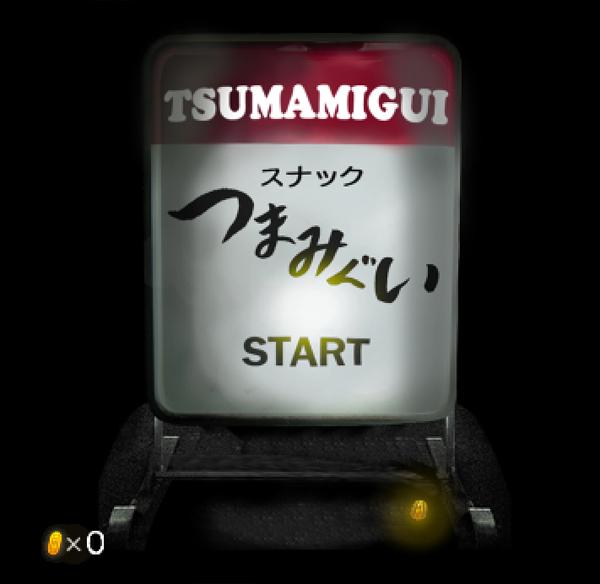 tumami01