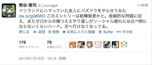 Tweet0116