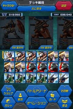 Gundambat03