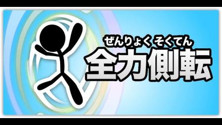 Zenryoku01  mini