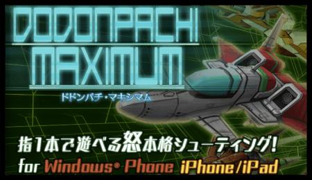DropShadow ~ donpachi01th  mini