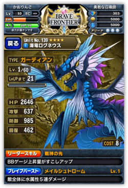 DropShadow ~ bravefrontier07th  mini