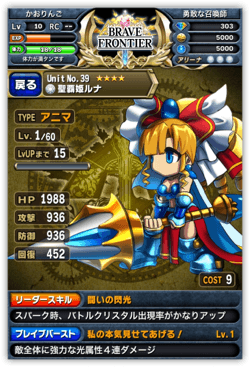 DropShadow ~ bravefrontier08th  mini