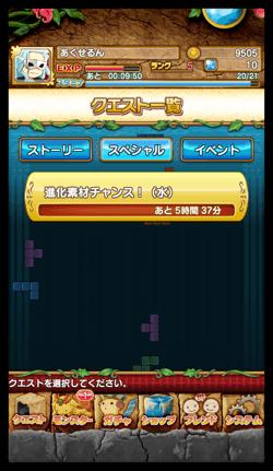 DropShadow ~ tetrismonster20th  mini