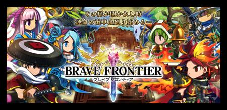 BraveFrontier1213 014