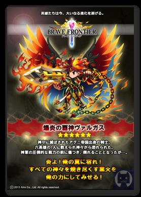 BraveFrontier 6hero001