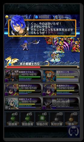 Bravefrontier1216 006