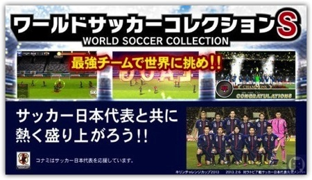 DropShadow ~ worldsoccer004