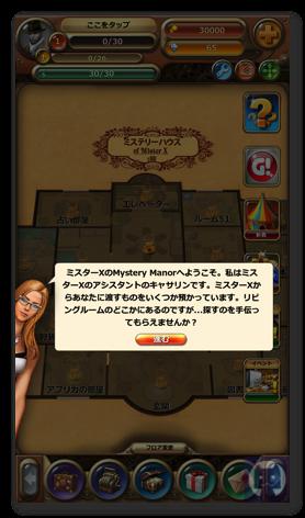 MysteryManor001