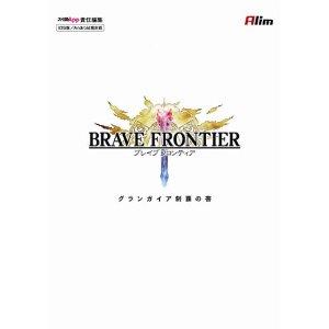 Bravefrontier guidebook