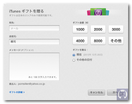 ITunesGift1219 001
