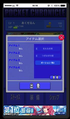 Pocketchr2 004