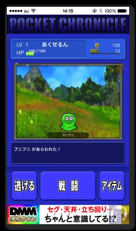 Pocketchr2 006