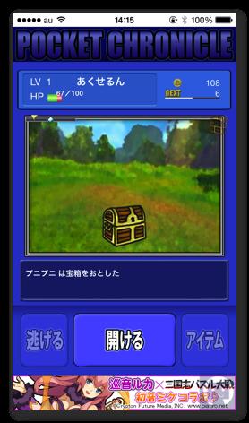 Pocketchr2 007
