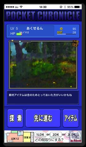 Pocketchr2 020