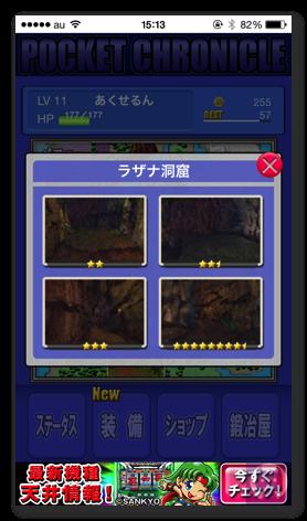 Pocketchr2 039