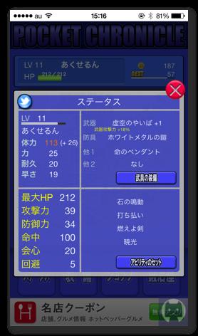 Pocketchr2 040