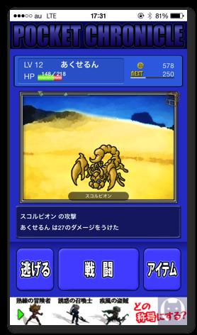 Pocketchr2 042
