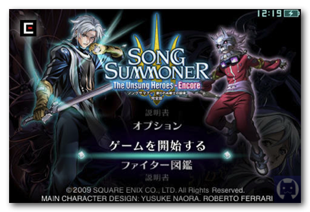 Songsummoner 001