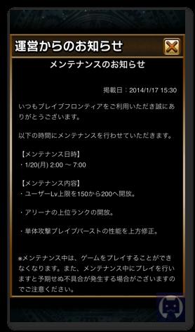 BraveFrontier0117 1 001