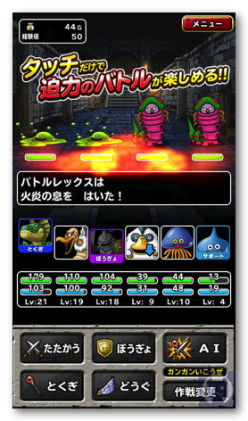 DQmonsters2 003