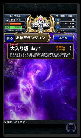 Bravefrontier0101 002