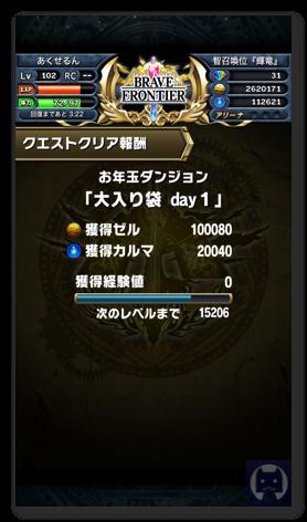 Bravefrontier0101 008