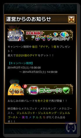 Bravefrontier0129 2 002