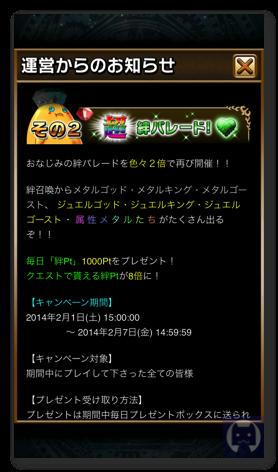 Bravefrontier0129 2 003