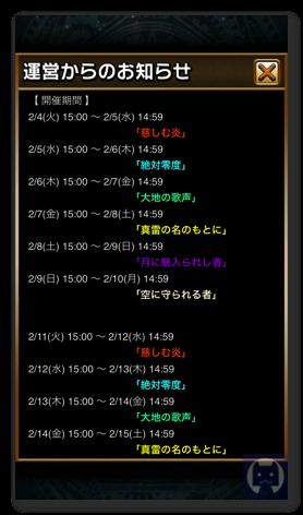 Bravefrontier0131 2 002