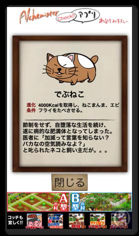 Debuneko2 009