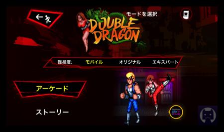 Doubledragon 011
