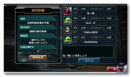 Gundamconquest3 001 copy