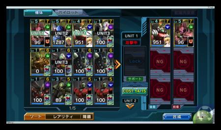 Gundamconquest3 004