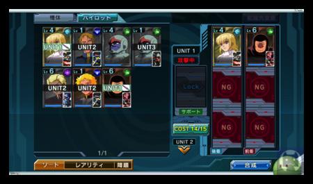 Gundamconquest3 005