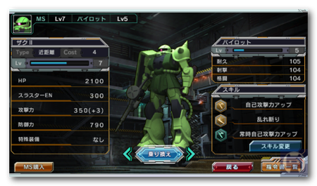 Gundamconquest3 008 copy