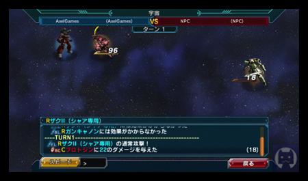 Gundamconquest3 008