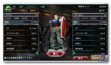 Gundamconquest3 009 copy