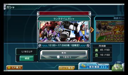 Gundamconquest3 011 copy