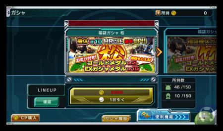 Gundamconquest3 012 copy