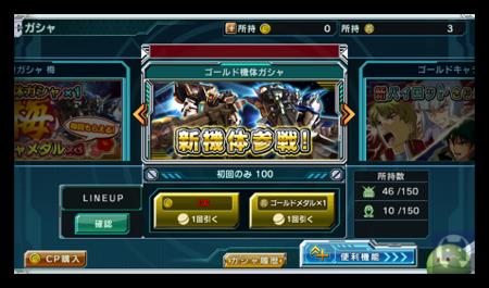 Gundamconquest3 013